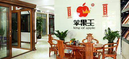 苹果王铝业展厅(四)