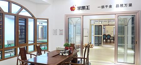 苹果王铝业展厅(八)