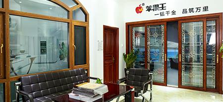 苹果王铝业展厅(十三)