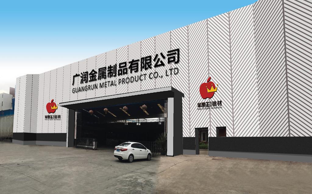 苹果王工厂展示