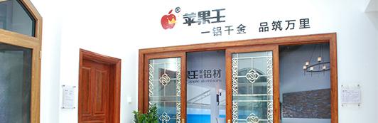 为提升企业品牌 铝合金门窗型材产品需精细化