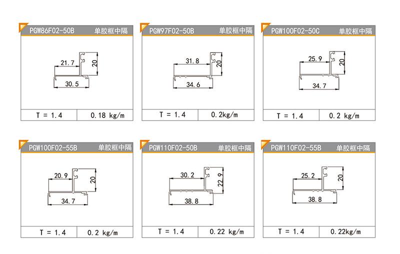 PGW系列单胶框中隔总汇图
