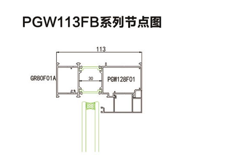 PGW113FB系列