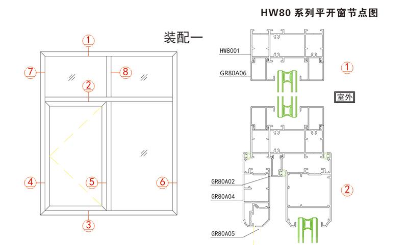 HW80B非断桥平开窗
