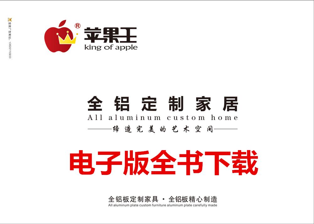 苹果王全铝定制家居2017产品资料图册 下载链接