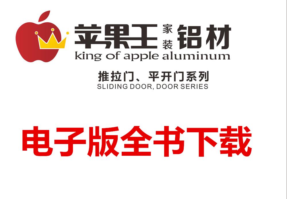 苹果王推拉门平开门系列(2017门料书)旗舰版 下载